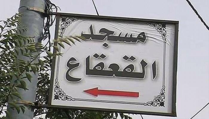 اقتداء بالسيسي.. الصهاينة يصدرون قرارا بهدم مسجد بالقدس المحتلة