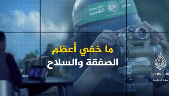 """""""ما خفي أعظم"""".. تعاون استخباراتي (سيسي-نتنياهو) لخنق المقاومة بغزة"""