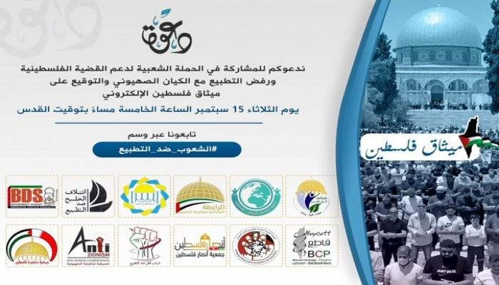 ميثاق فلسطين يستقطب 900 ألف رافض للتطبيع مع الاحتلال