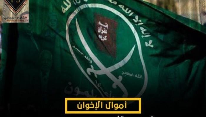 """لجنة """"نهب أموال الإخوان"""": نقل أموال 89 قياديا لخزينة الانقلاب"""