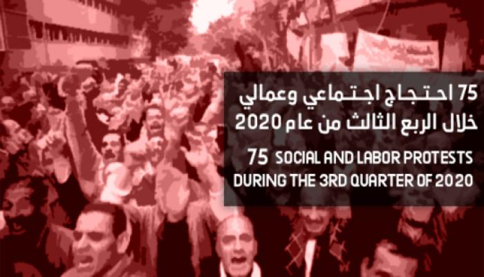 الشبكة العربية: 75 احتجاجا ضد الانقلاب بالربع الثالث لعام 2020