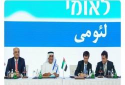 """مصرف """"أبوظبي الإسلامي"""" يوقع اتفاقا مع بنك صهيوني ضمن خطوات التطبيع!"""