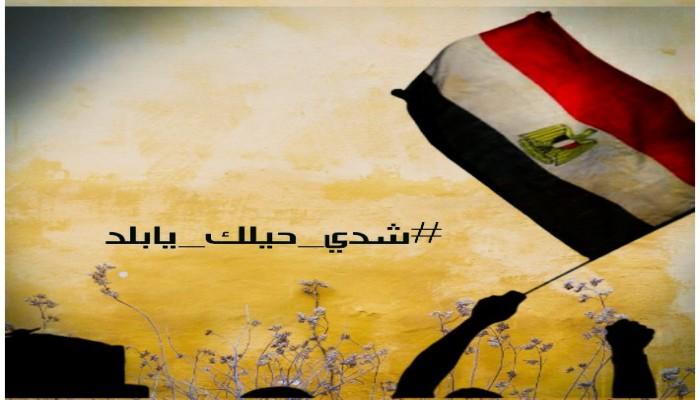 """""""#الثورة_بدأت"""" يحتل التريند ونشطاء: #الشعب_يريد_إسقاط النظام"""