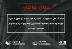 منظمات حقوقية تشكك في راوية الانقلاب حول تصفية 4 معتقلين بطره