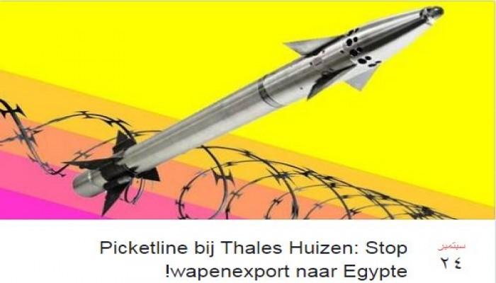 وقفة احتجاجية في هولندا تطالب بوقف تصدير الأسلحة لنظام السيسي