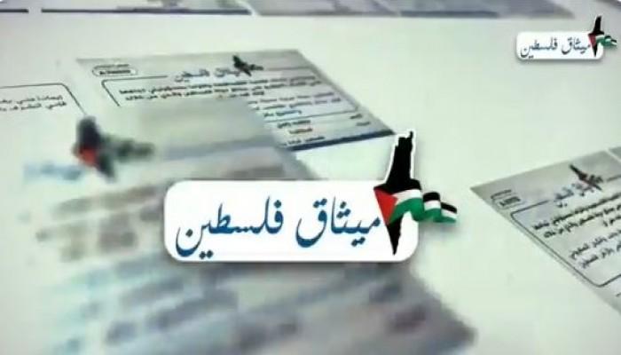 ميثاق فلسطين يجمع ثلاثة ملايين توقيع من الدول العربية