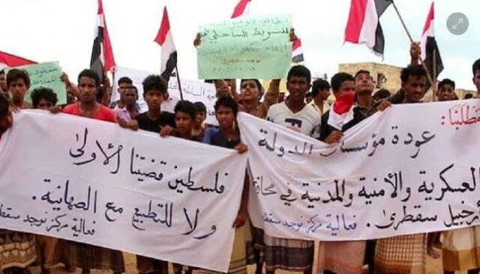 مئات اليمنيين يتظاهرون بأبين رفضا للتطبيع مع الاحتلال