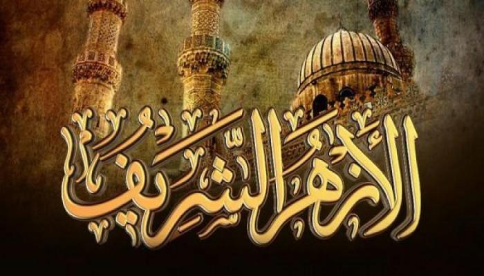 """الأزهر يطالب بتجريم استخدام مصطلح """"الإرهاب الإسلامي"""" عالميًا"""