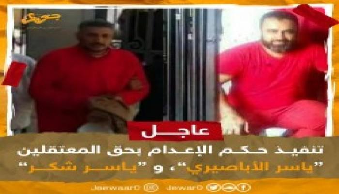 """تنفيذ إعدام """"الأباصيري وشكر"""" من أبرياء هزلية مكتبة الإسكندرية"""