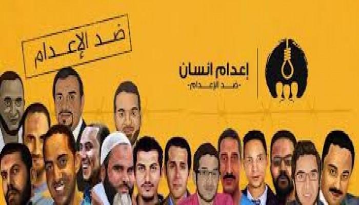 مذبحة جديدة.. إعدام 15 بريئا بعد اتهامهم في قضايا ملفقة