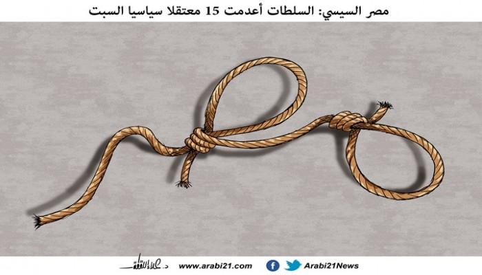ملف المعتقلين| ارتفاع إعدامات المحاكمات الصورية إلى 81 معتقلا و76 على القائمة
