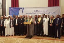 """مؤتمر """"علماء في مواجهة التطبيع"""" يدعو لحلف عربي إسلامي لمواجهة """"الصهيوأمريكي"""""""