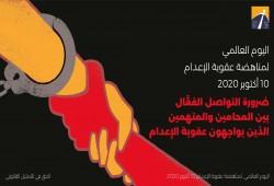 مطالبات بوقف تنفيذ أحكام الإعدامات المسيسة والحفاظ على حق الإنسان فى الحياة
