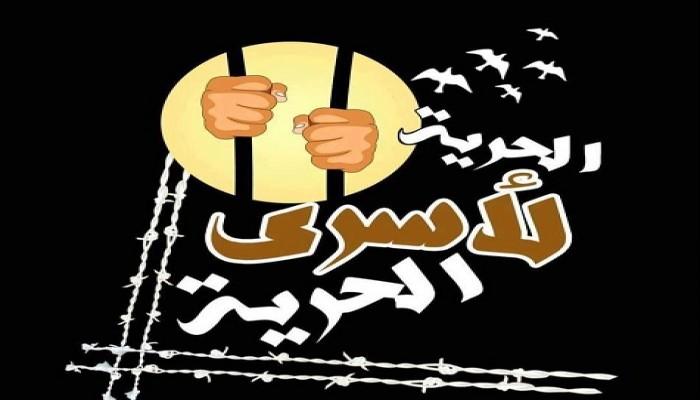 نداء استغاثة من معتقلي سجن استقبال طرة