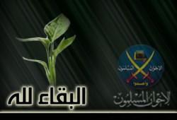"""عزاء """"الإخوان"""" في وفاة اللواء عادل سليمان"""