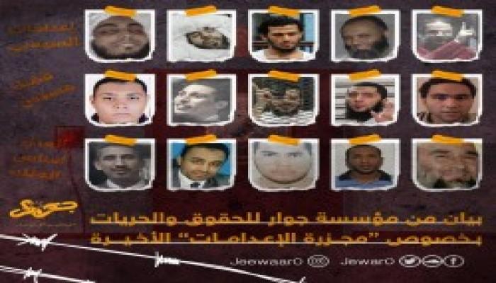 اعتقالات بالبحيرة ومطالب حقوقية بوقف الإعدامات
