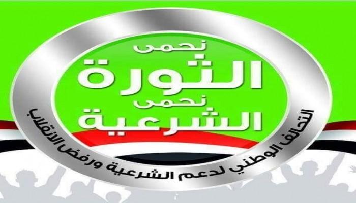 """""""تحالف دعم الشرعية"""" يطالب بقرار أممي لوقف تنفيذ الإعدامات بمصر"""