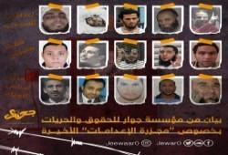"""منظمة حقوقية: انتهاكات عديدة بغرض الانتقام تعرض لها 15 معتقلا بـ""""العقرب"""" أعدمهم السيسي"""