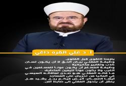 القره داغي يهاجم مفتي مصر.. أيها السلطوي: يلزمنا التقوى قبل الفتوى