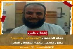 استشهاد معتقل من المنيا بالإهمال الطبي.. وتصاعد الانتهاكات بالسجون