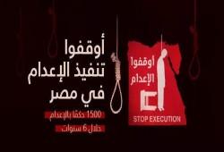 """""""العفو الدولية"""": الإعدامات في مصر تقوض قرارًا إفريقيًا بإلغاء العقوبة"""