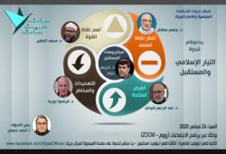 """ندوة """"التيار الإسلامي والمستقبل"""" تناقش مكامن قوة وضعف الإسلاميين"""