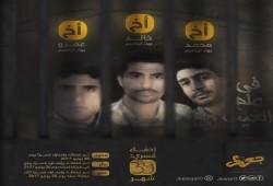 18 معتقلا في ويلات الانفرادي ببرج العرب وانتهاك بحق أسرة بأكملها