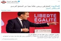 حملة على التواصل لمعاقبة فرنسا على مواقفها ضد الإسلام والمسلمين