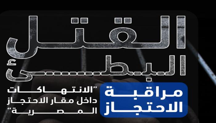 تحذيرات من عواقب الانتهاكات بطرة ومطالب بالإفراج عن مختفين قسريًا