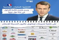 غضب إسلامي لتصريحات ماكرون المسيئة للنبي ودعوات لمقاطعة فرنسا