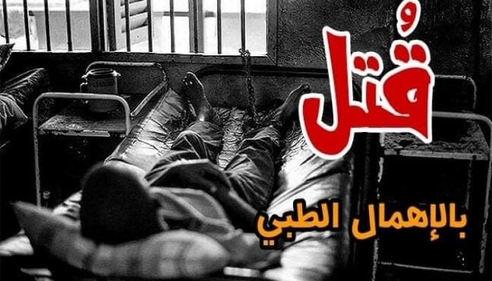 وفاة المعتقل مجدي الصفتي بسجن طرة بالإهمال الطبي
