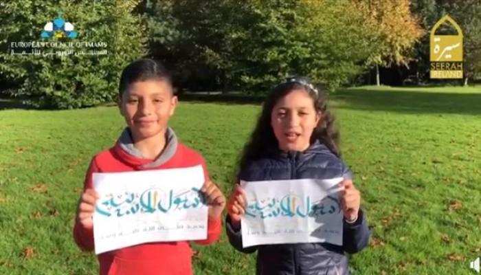 """أوروبيون يتبنون حملة """"رسول الإنسانية"""" للتعريف بالنبي محمد"""