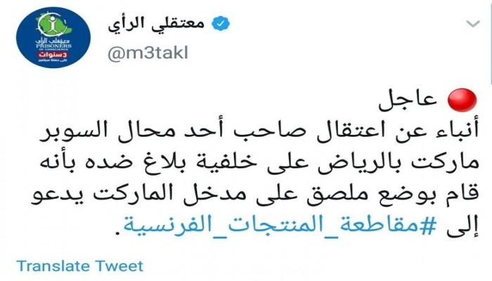اعتقالات جديدة بالسعودية تطال أبناء الحويطات ومقاطعي منتجات فرنسا