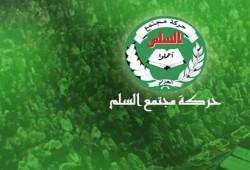 """""""حمس"""" الجزائرية: """"الدستور"""" فاقد للشرعية الشعبية والسياسية"""