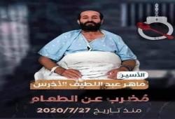 بعد 103 أيام من الإضراب عن الطعام.. ماهر الأخرس ينتصر