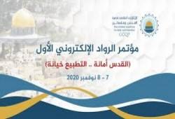 رموز العمل والحركة الإسلامية: القضية الفلسطينية مركزية بوجه المشاريع الصهيونية