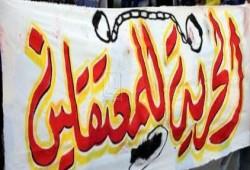 بالأسماء| إخلاء سبيل 24 معتقلا وظهور 9 وتدويرهم استمرارا للعصف بالحريات
