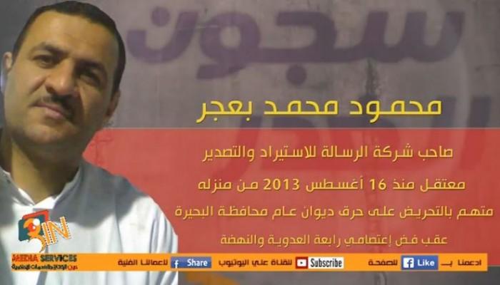 محمود بعجر.. شهيد جديد جراء الإهمال الطبي بسجون الانقلاب