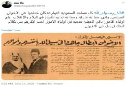 """غضب على """"التواصل"""" بعد توظيف بن سلمان المنابر لمهاجمة الإخوان"""