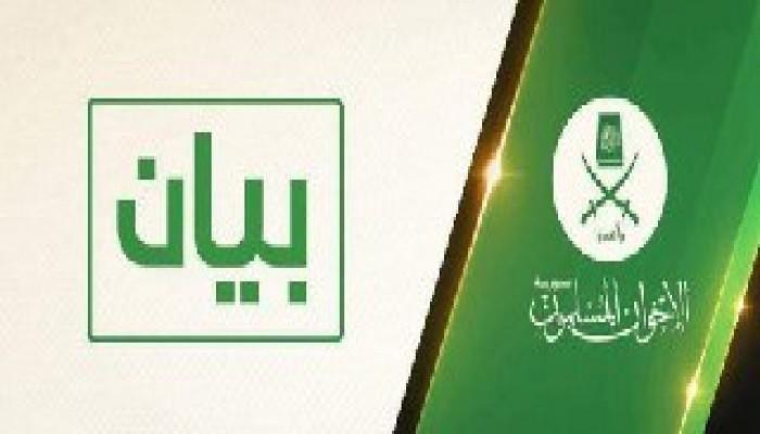 """بيان """"الإخوان المسلمون"""" في سورية حول حول مؤتمر عودة اللاجئين"""