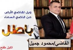 معتقلو الشرقية يشكون قاضيا ومطالبات بالإفراج عن الأطباء والحرية للحرائر