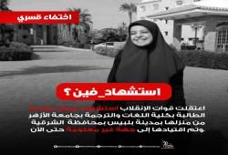 استمرار إخفاء ثلاثة مواطنين بينهم طالبة واعتقال 3 آخرين وتدوير 18 معتقلا