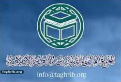 """""""التقريب بين المذاهب"""" يستنكر بيان هيئة علماء البلاط ضد الإخوان"""