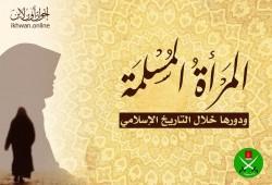 الدور البطولي للمرأة المسلمة عبر التاريخ