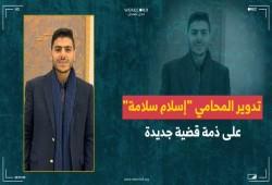 اعتقالات جديدة بالبحيرة وظهور مختفين قسريا وتدوير آخرين