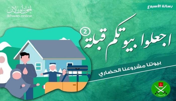 اجعلوا بيوتكم قبلة (2)  بيوتنا مشروعنا الحضاري