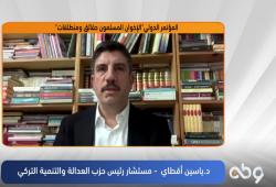ياسين أقطاي: هدف الإخوان تحرر الوطن الإسلامي من كل سلطان أجنبي