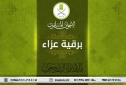 جماعة الإخوان تنعى الداعية المجاهد محمد مدني ( سبال)