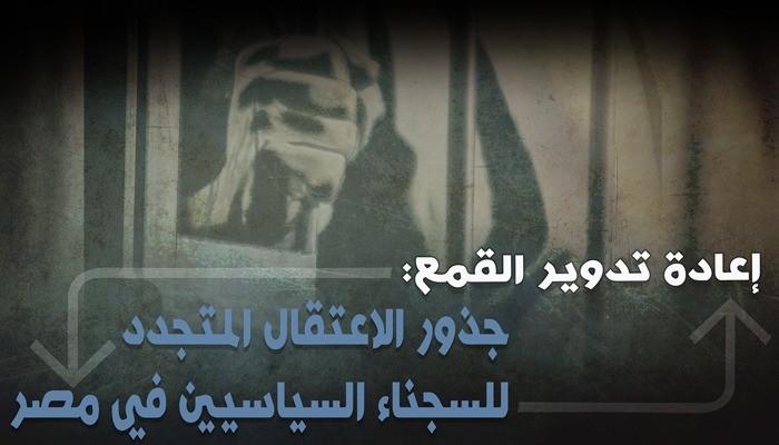 نيابة الانقلاب تقرر إعادة تدوير 8 معتقلين بالعاشر من رمضان باتهامات ملفقة