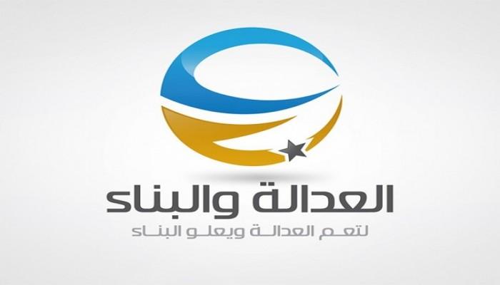 """""""العدالة والبناء"""" الليبي يستنكر محاولات عرقلة المسار السياسي"""